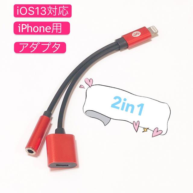 iOS13 iPhone 2in1ケーブル 変換 充電 通話 アダプタ  スマホ/家電/カメラのスマートフォン/携帯電話(バッテリー/充電器)の商品写真