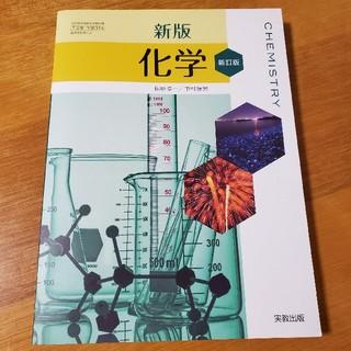 新版 化学 新訂版(科学/技術)