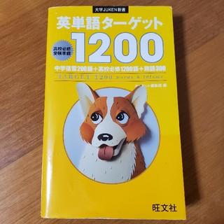 オウブンシャ(旺文社)の英単語タ-ゲット1200 高校必修受験準備(語学/参考書)