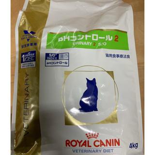 ロイヤルカナンPHコントロール2(猫用)4kg×2袋(ペットフード)