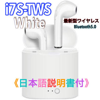 i7s-tws 最新2020年版 ワイヤレスイヤホン Bluetooth5.0(ヘッドフォン/イヤフォン)