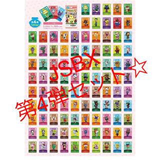 ニンテンドースイッチ(Nintendo Switch)の日々更新☆ どうぶつの森 amiibo カード 第4弾 48枚セット バラ売相談(Box/デッキ/パック)