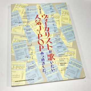 ピアノ 弾き語り 人気J-POP(ポピュラー)