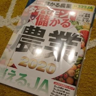 ダイヤモンドシャ(ダイヤモンド社)の週刊ダイヤモンド 3/21 儲かる農業2020消えるJA 108巻12号(ビジネス/経済/投資)