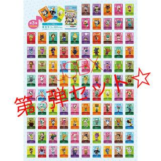 ニンテンドースイッチ(Nintendo Switch)の日々更新☆どうぶつの森 amiibo カード 第3弾 60枚セット バラ売相談(Box/デッキ/パック)