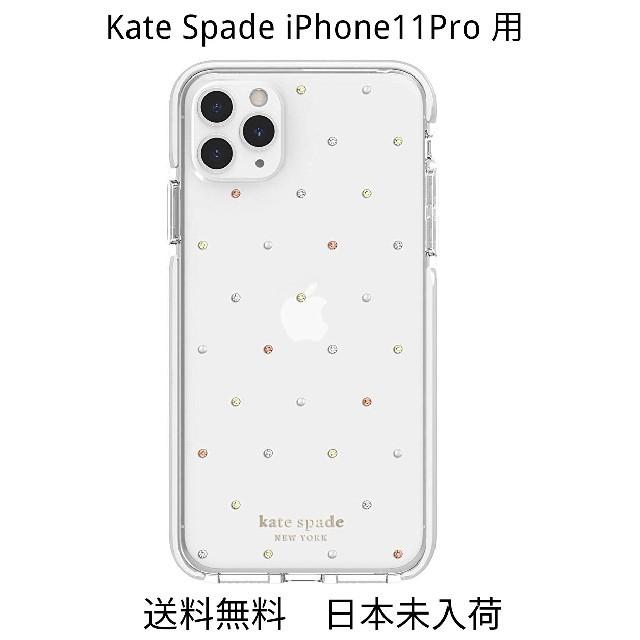 kate spade new york - 新品 Kate spade ケイト スペード iphone11 Pro ケースの通販 by Hiro's shop|ケイトスペードニューヨークならラクマ