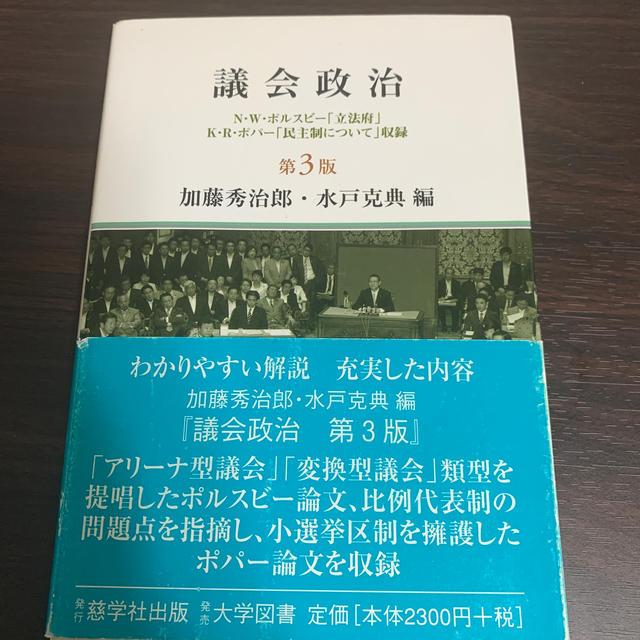 議会政治の通販 by なつ's shop|ラクマ