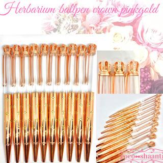 ピンクゴールド クラウン 付き お花の彫刻 ハーバリウム ボールペン替え芯10本(その他)