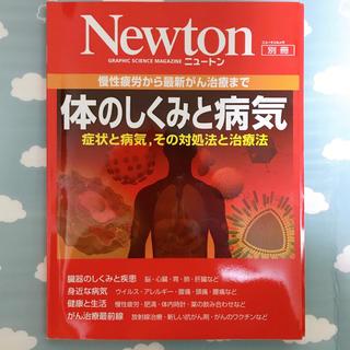 中古品☆Newton別冊2012年発行(専門誌)