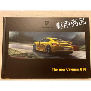 Porsche - 【Porsche】The new Cayman GT4 カタログ