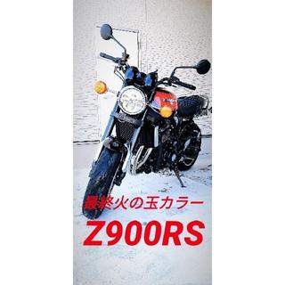 カワサキ(カワサキ)のZ900RS Kawasaki(車体)