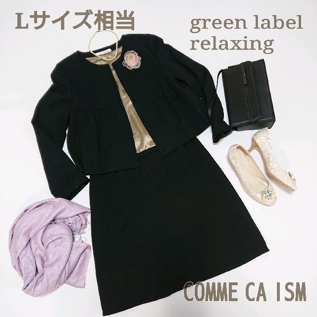 green label relaxing(グリーンレーベルリラクシング)のグリーンレーベルリラクシング ジャケット&コムサイズム セットアップ  L 黒 レディースのレディース その他(セット/コーデ)の商品写真