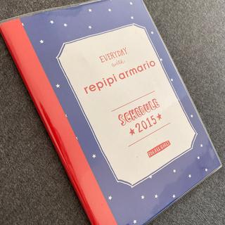レピピアルマリオ(repipi armario)のレピピアルマリオ 手帳(ノート/メモ帳/ふせん)