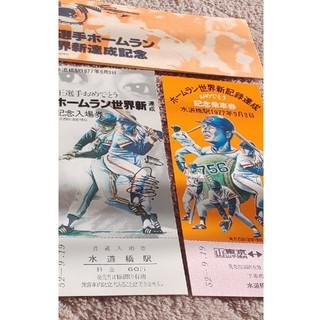 読売ジャイアンツ - 王選手 世界新達成記念切符