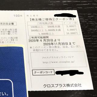 クロスプラス 株主優待クーポン 3000円分(ショッピング)