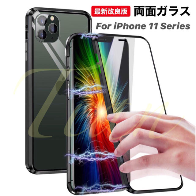 iphone 11 pro max ケース かわいい - 両面ガラスケース 9H 強力マグネット式 iPhoneケース 11シリーズの通販 by Tian☆お得情報はプロフ参照☆|ラクマ