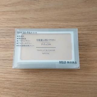 MUJI (無印良品) - 無印良品 化粧直しBBパウダー ナチュラル