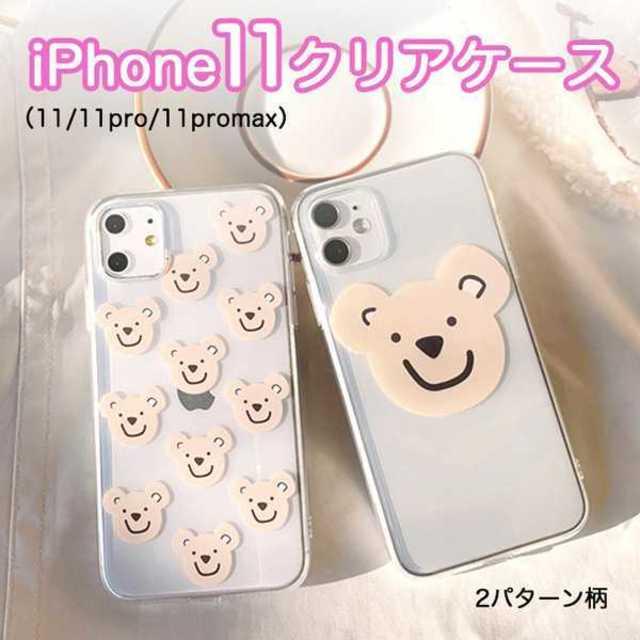 iphone 11 pro ケース tory / 【いまだけ!】 2タイプから選べるくまさん柄iPhone11シリーズ用ケースの通販 by マリ子's shop|ラクマ