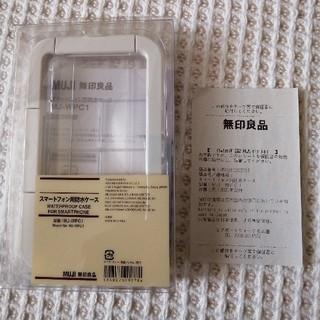 ムジルシリョウヒン(MUJI (無印良品))の無印 スマートフォン用防水ケース(その他)