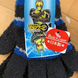 バンダイ(BANDAI)の新品手袋 仮面ライダーゼロワン(手袋)
