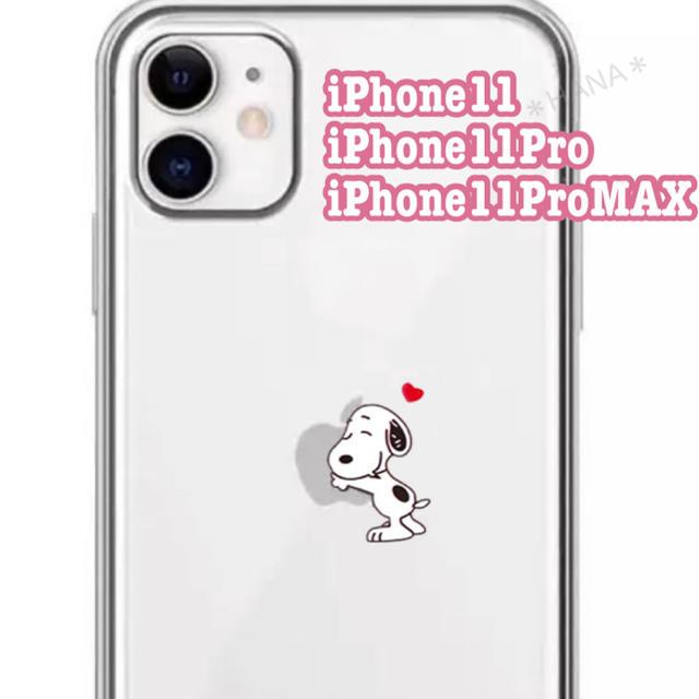 LV iPhone 11 ProMax ケース 人気 | SNOOPY - 【iPhone11ケース】スヌーピー ①ハグ 他のサイズもございますの通販 by *HANA*'s shop|スヌーピーならラクマ
