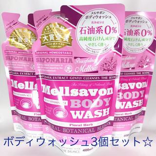 メルサボン(Mellsavon)のメルサボン ボディウォッシュ3個セット フローラルハーブの香り(ボディソープ/石鹸)
