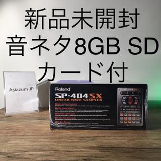 ローランド(Roland)の【しょう様専用】SP-404SX 音ネタ8GBSDカード付き(DJエフェクター)