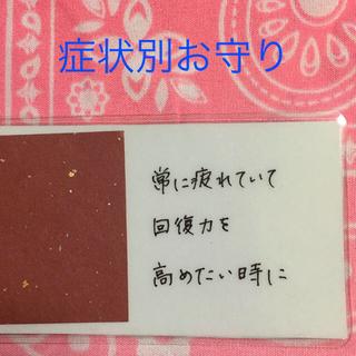 龍神お守り☆症状別シリーズ(雑貨)