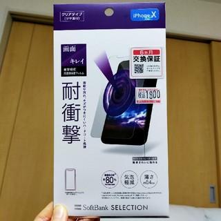 ソフトバンク(Softbank)のiPhoneX 画面保護シート(保護フィルム)