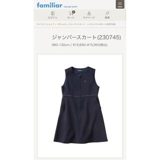 ファミリア(familiar)の【美品】ファミリア  ジャンパースカート ワンピース フォーマル(ワンピース)