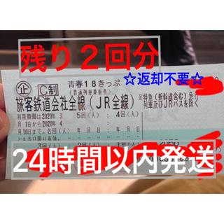 ジェイアール(JR)の24時間以内発送★青春18切符 残2回分青春18きっぷ JR(鉄道乗車券)