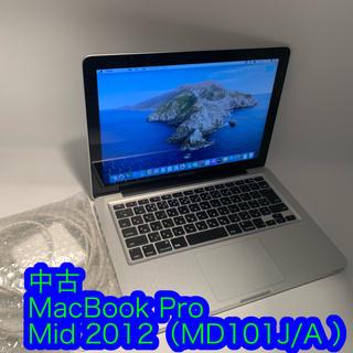 マック(Mac (Apple))の中古 MacBook Pro Mid 2012(MD101J/A )(その他)