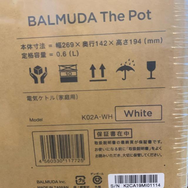 BALMUDA(バルミューダ)の【新品未開封】バルミューダ BULMUDA The Pot White ホワイト スマホ/家電/カメラの生活家電(電気ケトル)の商品写真