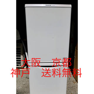 パナソニック(Panasonic)のPanasonic  ノンフロン冷凍冷蔵庫 2014年製 (冷蔵庫)