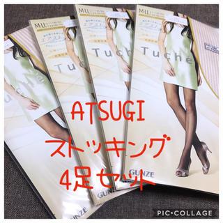 アツギ(Atsugi)の新品 GUNZE グンゼ ストッキング 抗菌防臭 4足セット(タイツ/ストッキング)