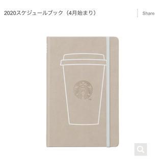 スターバックスコーヒー(Starbucks Coffee)のスターバックス2020スケジュール帳(カレンダー/スケジュール)