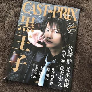 CAST PRIX キャスプリ スペシャル(アート/エンタメ)