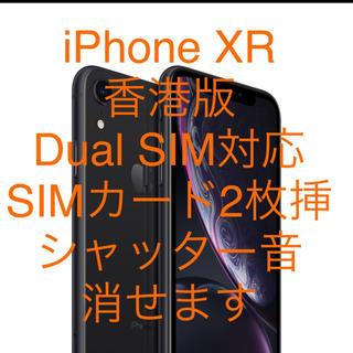 アップル(Apple)の【限定値下げ中】iPhone XR 128GB 香港版(スマートフォン本体)