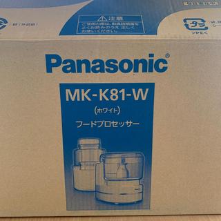 パナソニック(Panasonic)のフードプロセッサー Panasonic MK-K81-W(フードプロセッサー)