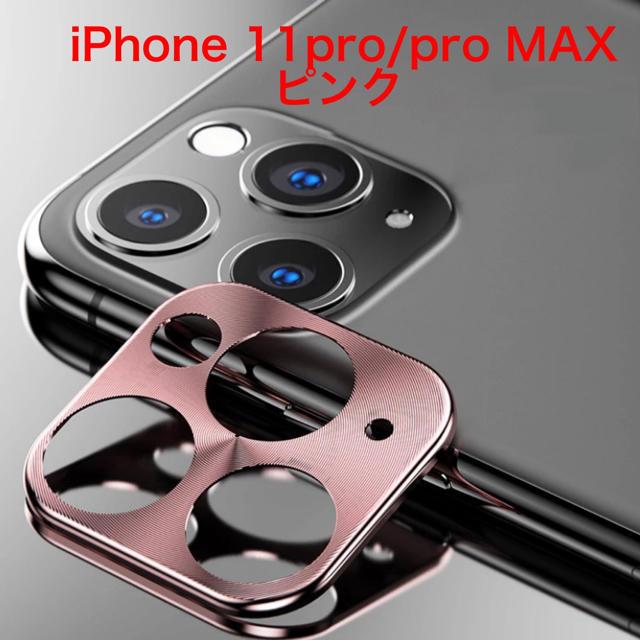 【ピンク】iPhone11pro/MAX カメラ保護 アルミ レンズ カバー の通販 by しいしいせん's shop|ラクマ