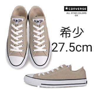コンバース(CONVERSE)のコンバース オールスター ベージュ 27.5cm(スニーカー)