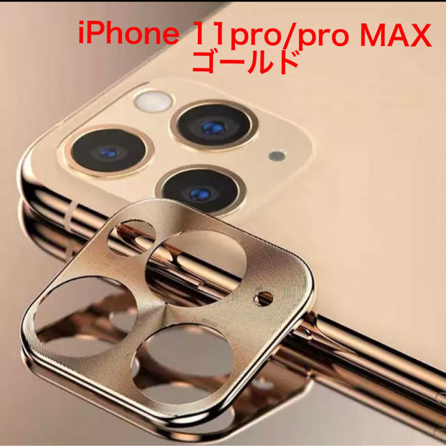【ゴールド】iPhone11pro/MAX カメラ保護 アルミ レンズ カバー の通販 by しいしいせん's shop ラクマ