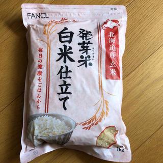ファンケル(FANCL)のファンケル発芽米 1kg(米/穀物)