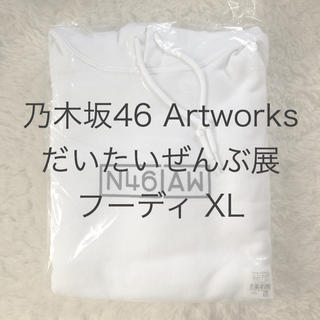 ノギザカフォーティーシックス(乃木坂46)の[ 乃木坂46 ]だいたいぜんぶ展 パーカー ( ホワイト )(パーカー)