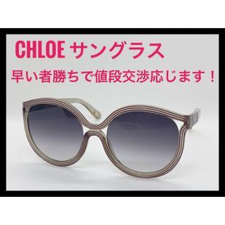 クロエ(Chloe)の【超美品】Chloe クロエ サングラス レディース CE738S 643(サングラス/メガネ)