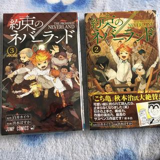 シュウエイシャ(集英社)の約束のネバーランド 2〜3巻(少年漫画)