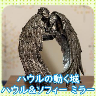 ジブリ(ジブリ)のハウルの動く城 ハウル&ソフィー ミラー(鏡)【中古】(その他)