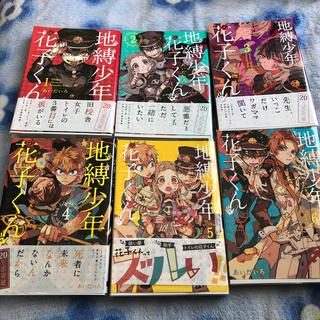 スクウェアエニックス(SQUARE ENIX)の地縛少年花子くん 1-6巻(青年漫画)