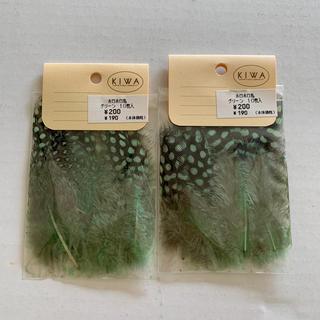 キワセイサクジョ(貴和製作所)の売約済☆ホロホロ鳥 green 10枚入×2(各種パーツ)