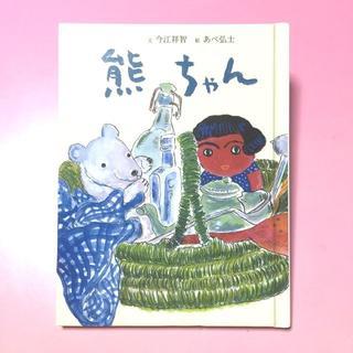 フェリシモ(FELISSIMO)のフェリシモ/おはなしのたからばこ3 「熊ちゃん」 絵本(絵本/児童書)